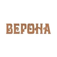 "Логотип компании «ООО ""ВЕРОНА""»"