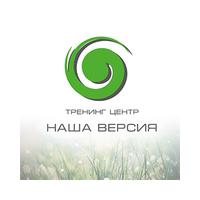 "Логотип компании «тренинг-центр ""Наша Версия""»"