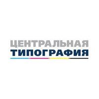 """Логотип компании «ООО """"ГИ Центральная Типография""""»"""