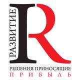 Логотип компании «Развитие»