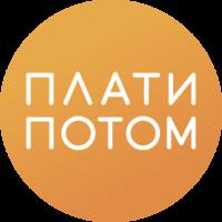 Логотип компании «Плати Потом»