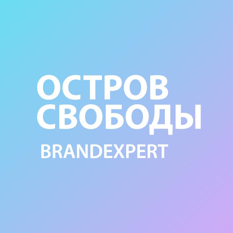 Логотип компании «BRANDEXPERT Остров Свободы»