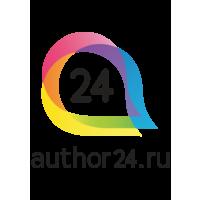 Автор24