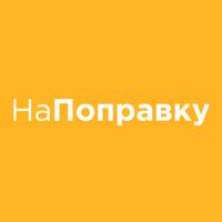 Логотип компании «НаПоправку»