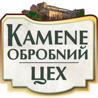 Логотип компании «Каменеобробний Цех на Млиновій»