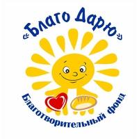 """Логотип компании «Благотворительный фонд """"Благо Дарю"""", г.Волжский»"""