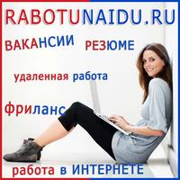Логотип компании «RABOTUNAIDU.RU»