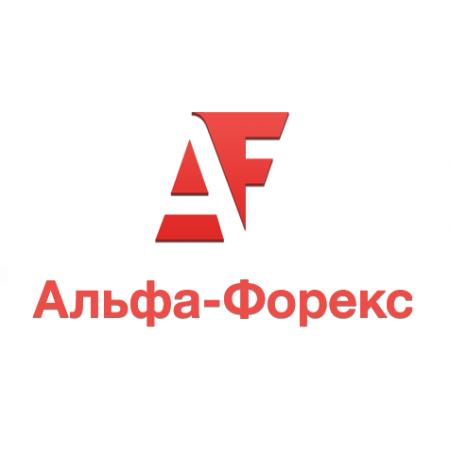 Логотип компании «Альфа-Форекс»