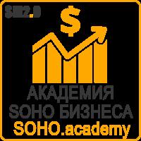 Логотип компании «Академия SOHO Бизнеса»