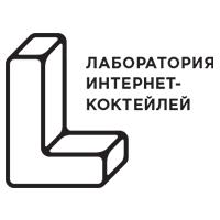 Логотип компании «Лаборатория Интернет-Коктейлей»