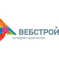 Логотип компании «Интернет-агентство ВебСтрой»