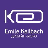 Логотип компании «Дизайн-бюро «Emile Keilbach»»