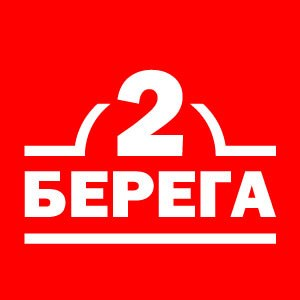 Логотип компании «2 БЕРЕГА»