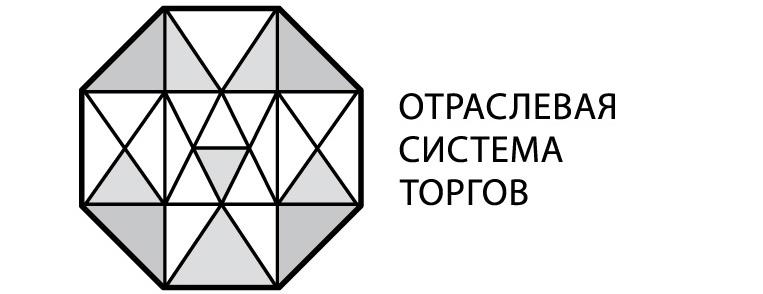 Логотип компании «Отраслевая Система Торгов»