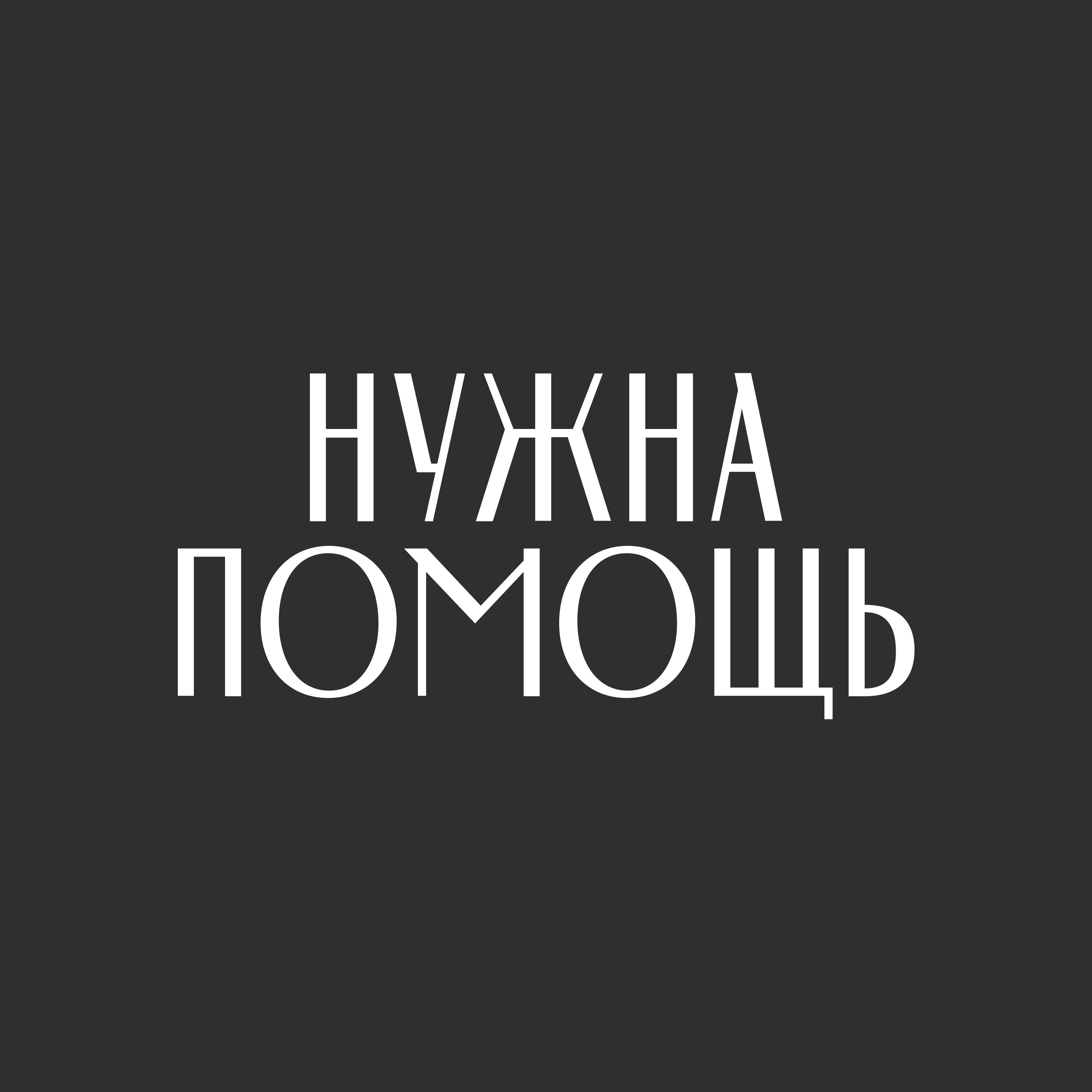Логотип компании «Благотворительный фонд «Нужна помощь»»