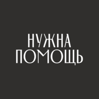Благотворительный фонд «Нужна помощь»