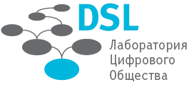 Логотип компании «Digital Society Laboratory (DSL)»