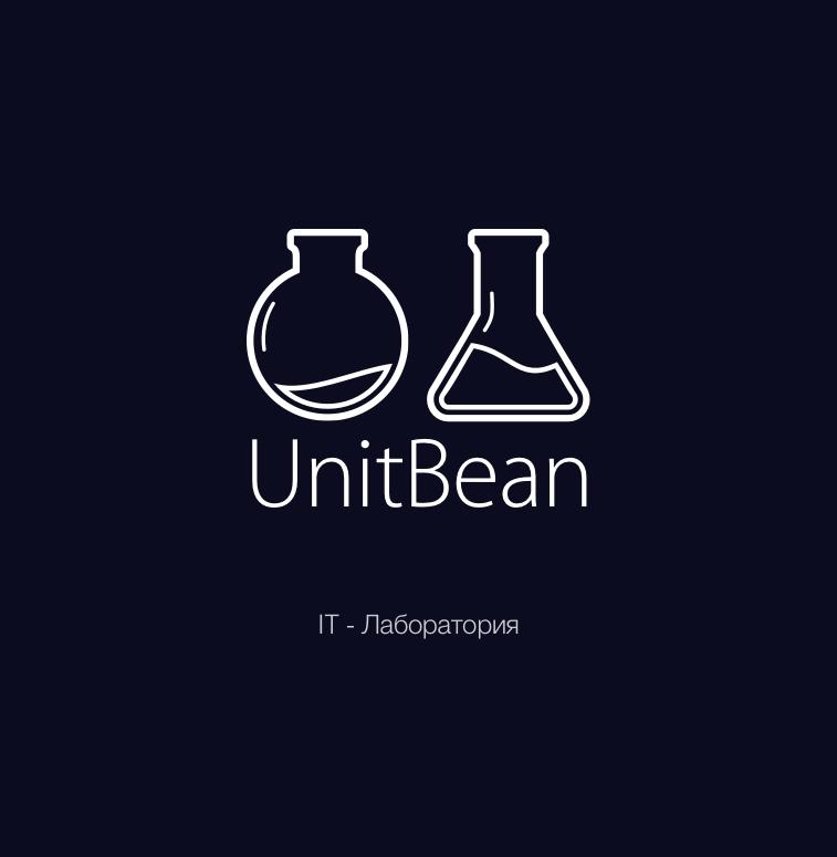 Логотип компании «UnitBean»