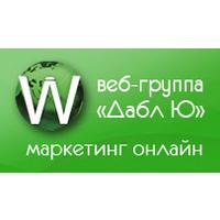 """Логотип компании «""""Дабл Ю""""»"""