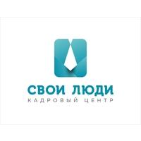 Логотип компании «КЦ СВОИ ЛЮДИ»