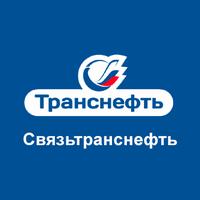 АО «Связьтранснефть»