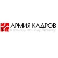 Логотип компании «Армия Кадров»