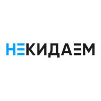 Логотип компании «НеКидаем»