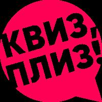 Логотип компании «Квиз, плиз!»