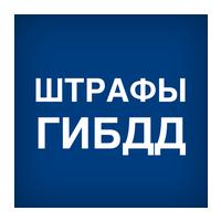 Логотип компании «Штрафы ГИБДД»