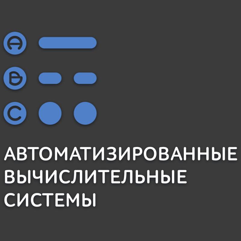Логотип компании «НПО «АВС»»