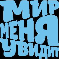 Логотип компании «Мир Меня Увидит»
