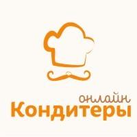 Логотип компании «Кондитеры.онлайн»