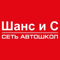 Логотип компании «Шанс и С»