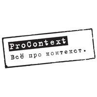 Логотип компании «ПроКонтекст»