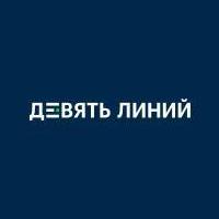 Логотип компании «Девять линий»