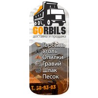 Логотип компании «Gorbils - ГОРБЫЛЬ & ГРУЗЫ | г. Улан-Удэ»