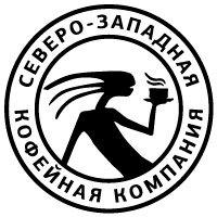 Логотип компании «Северо-Западная Кофейная Компания»