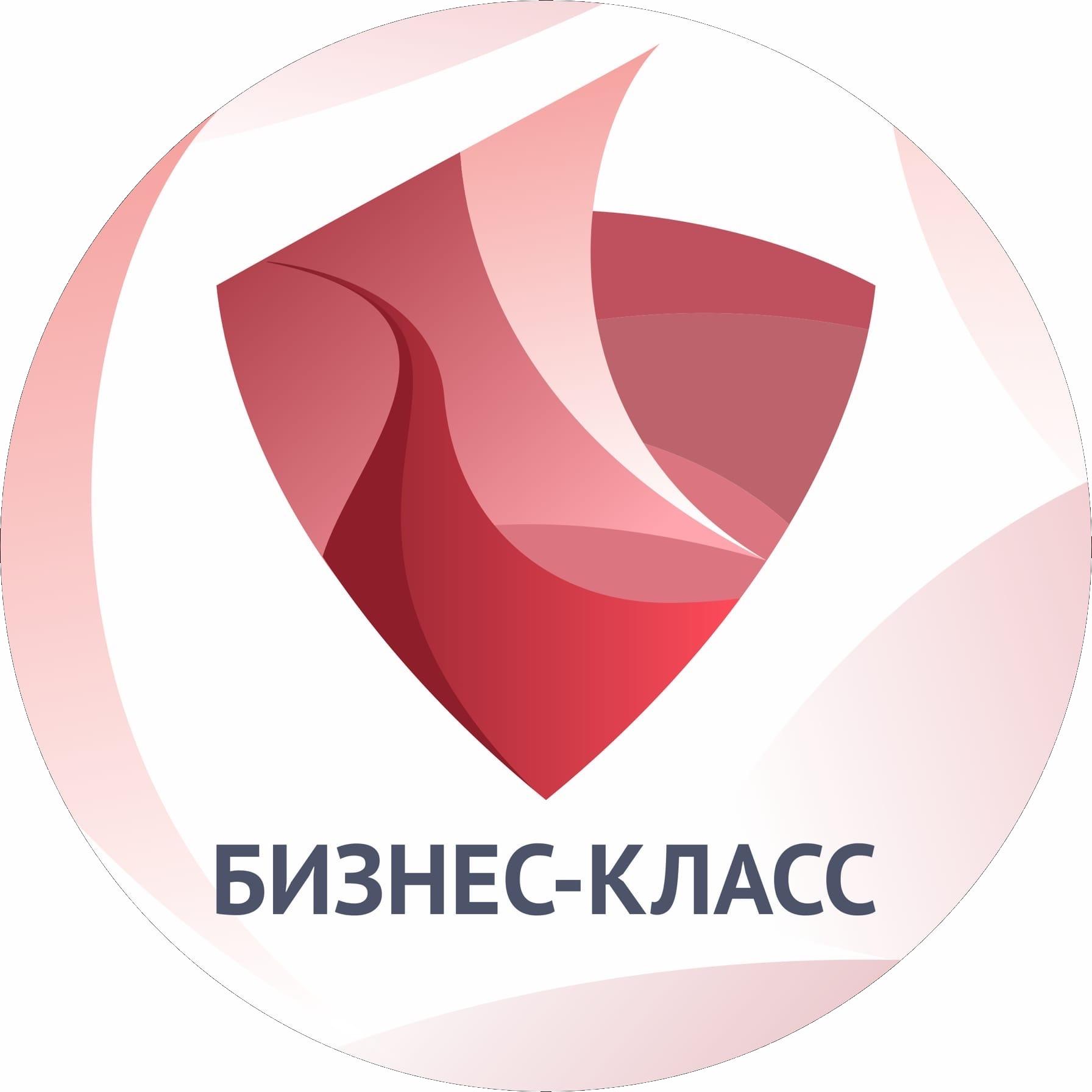 Логотип компании «Бизнес-класс»