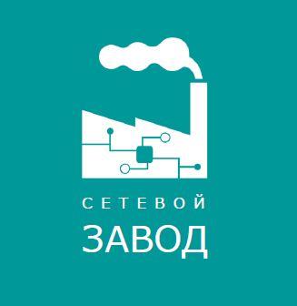 Логотип компании «Сетевой завод»