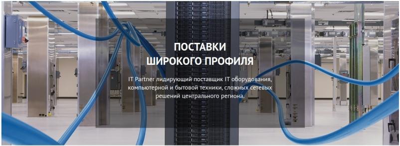 Логотип компании «IT Partner»
