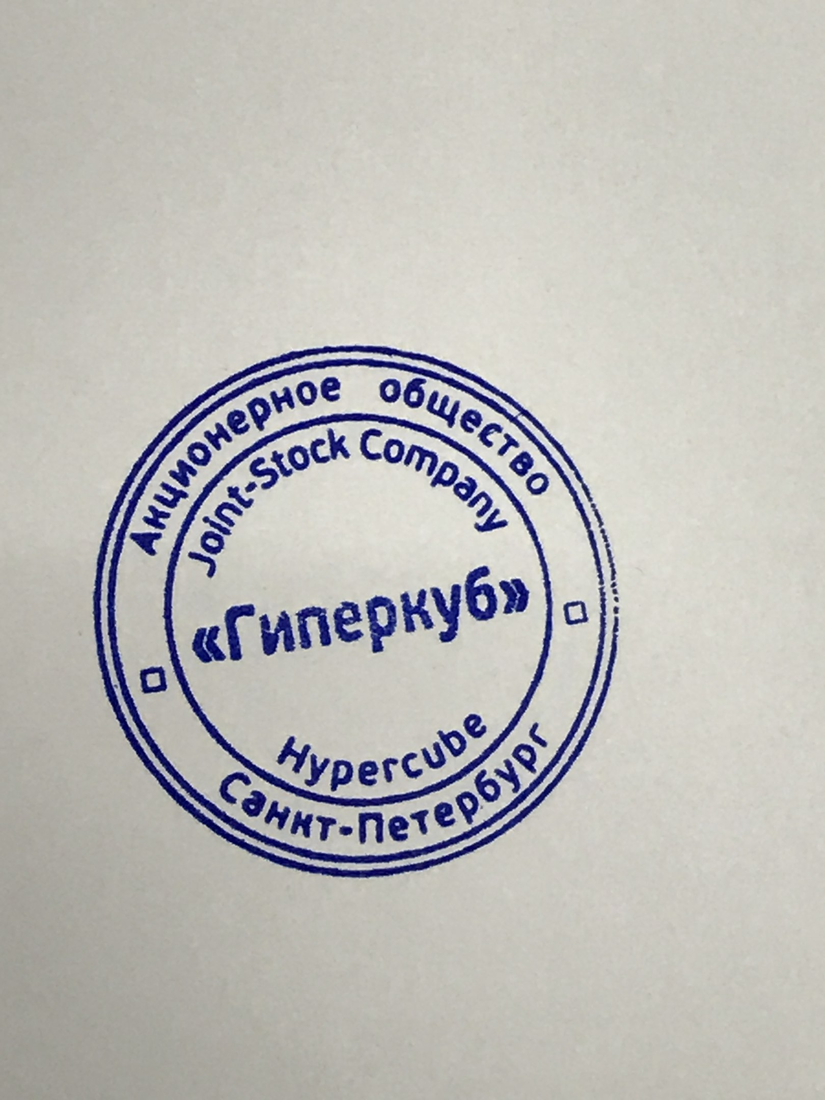 "Логотип компании «АО ""ГИПЕРКУБ""»"