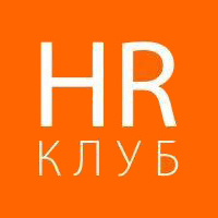 HR Клуб