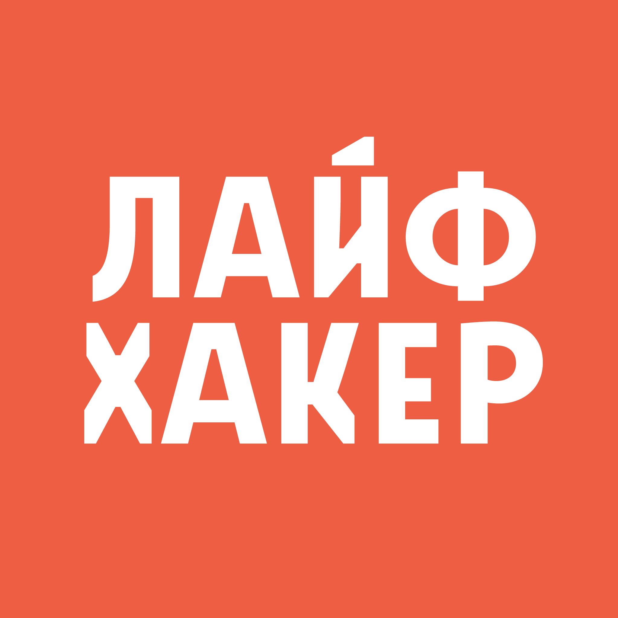 Логотип компании «Лайфхакер»