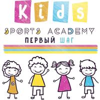 Логотип компании «спортивная академия Первый шаг»