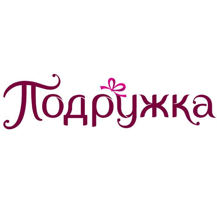 Логотип компании «Подружка»