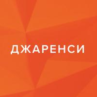 Логотип компании «Джаренси»