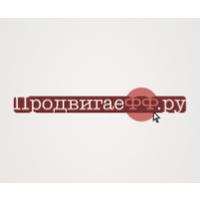 Логотип компании «ПродвигаеФФ.ру»