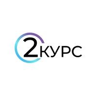 Логотип компании «2Курс»