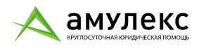 Логотип компании «Амулекс»