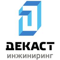 Логотип компании «Декаст»